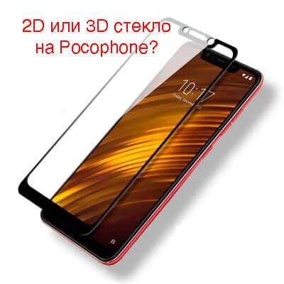2D или 3D защитное стекло на Pocophone?