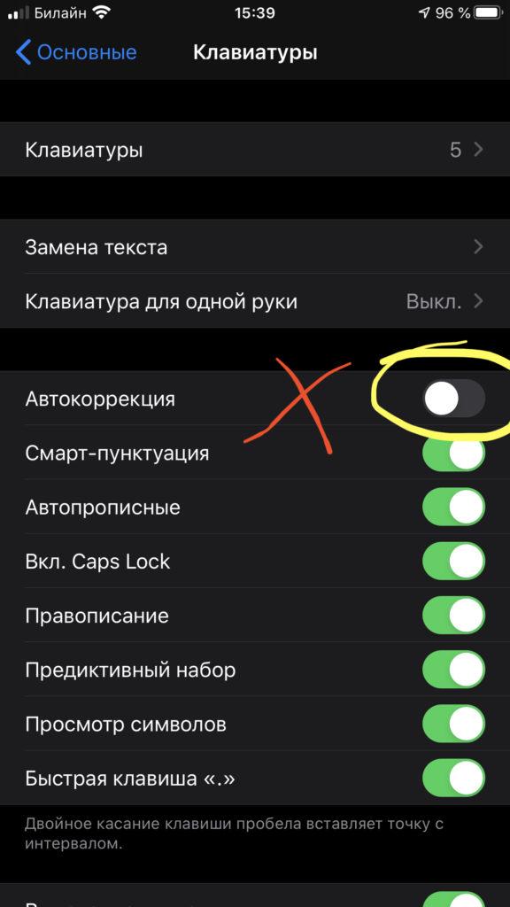 Рисун Опция автозамены отключена.