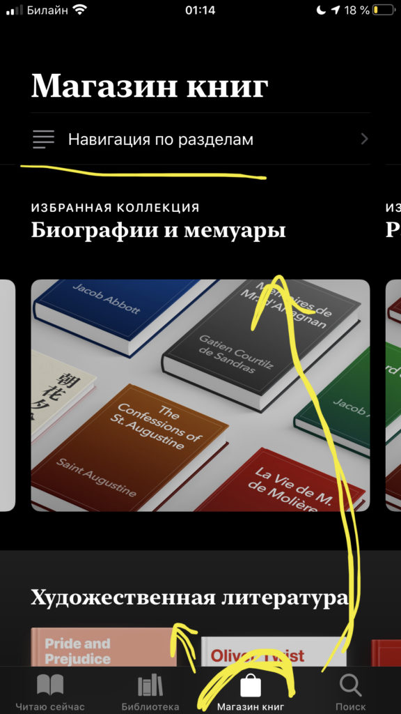 Раздел «Магазин книг».