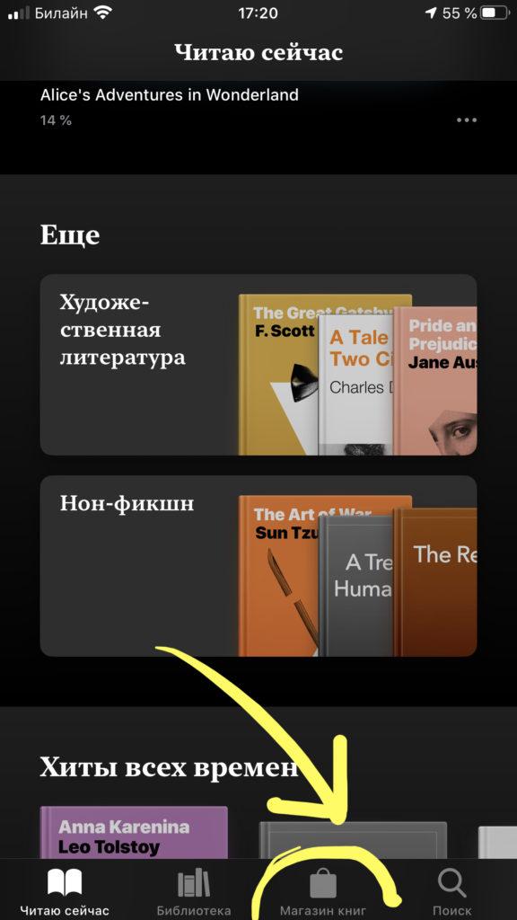 Выбираем «Магазин Книг»