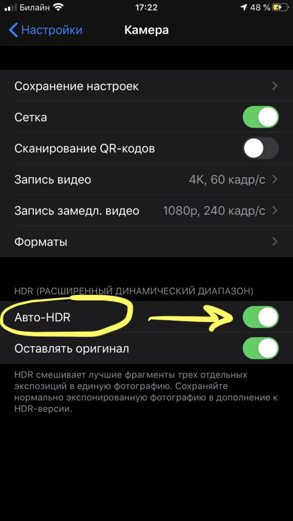 Авто-HDR подключён.