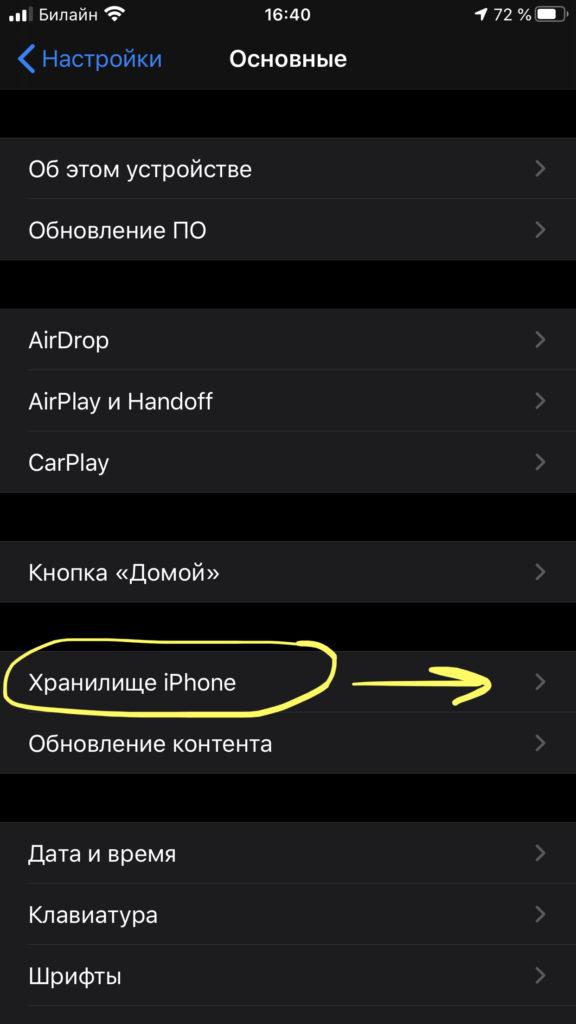 Нажимаем «Хранилище iPhone».