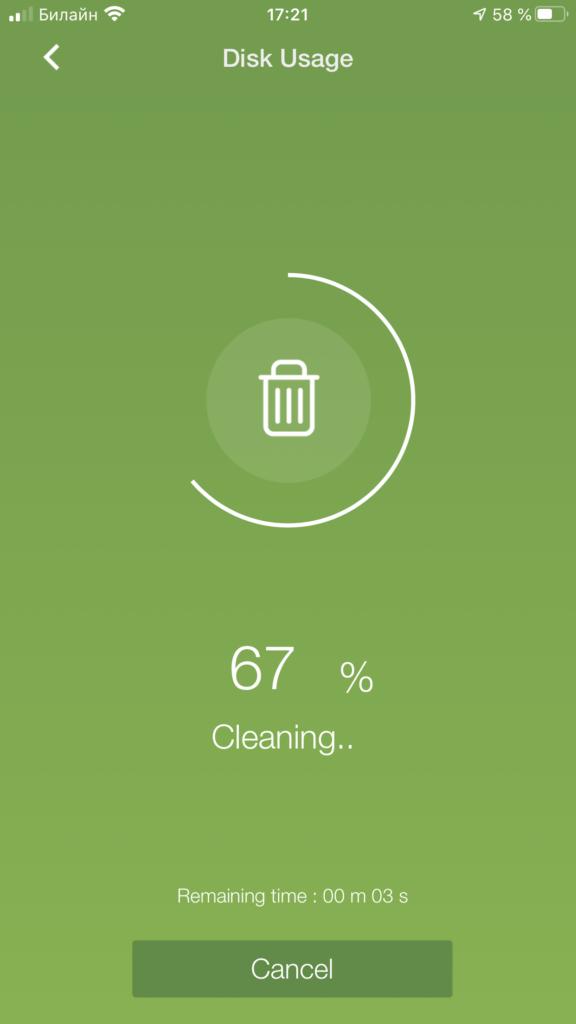 Ждём окончания процесса чистки.