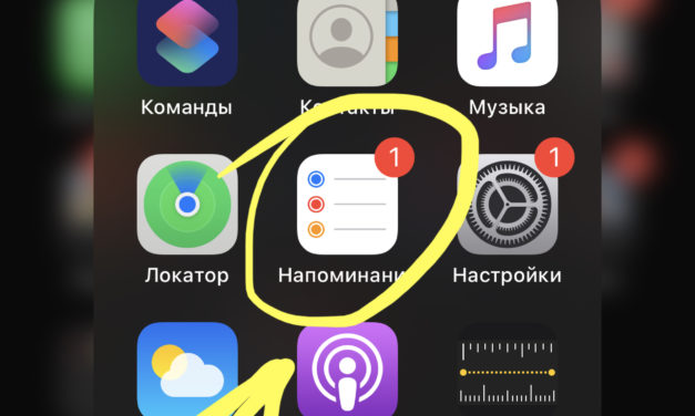 Как работают напоминания в iPhone и как их настроить