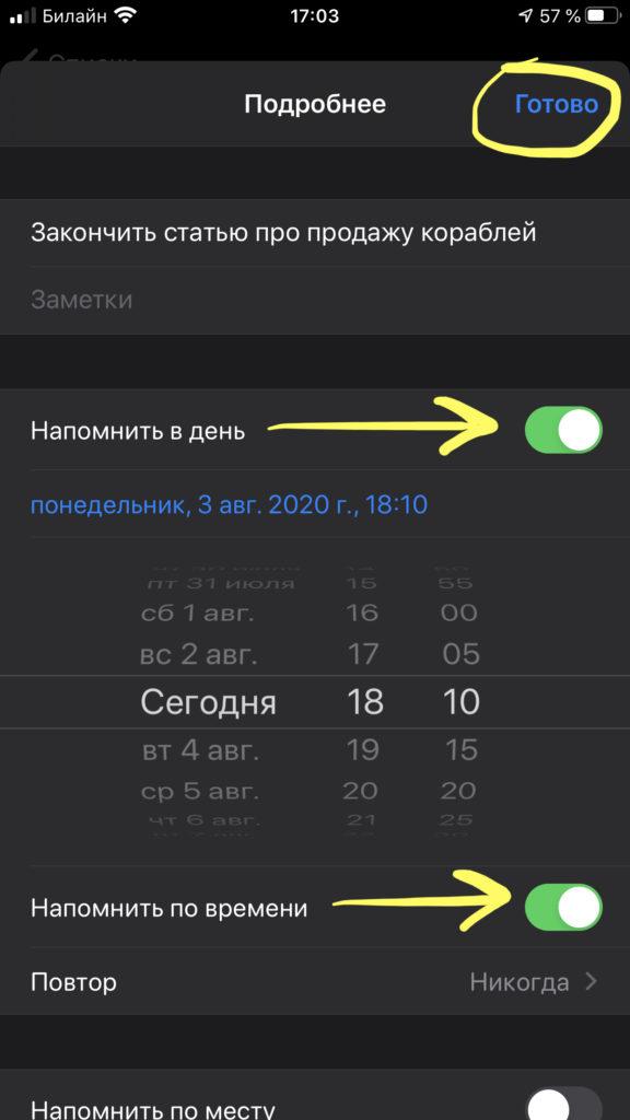 Выставляем детали для напоминания - дату и время