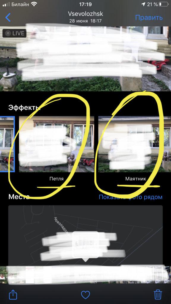 Выбираем нужный эффект для сохранения фото в формате гифки