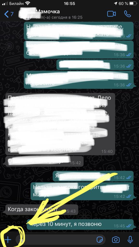 Чтобы поделиться геопозицией, нажимаем на знак «+» снизу экрана слева