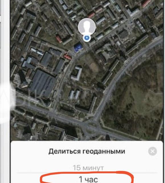 Как отправить геолокацию с iPhone