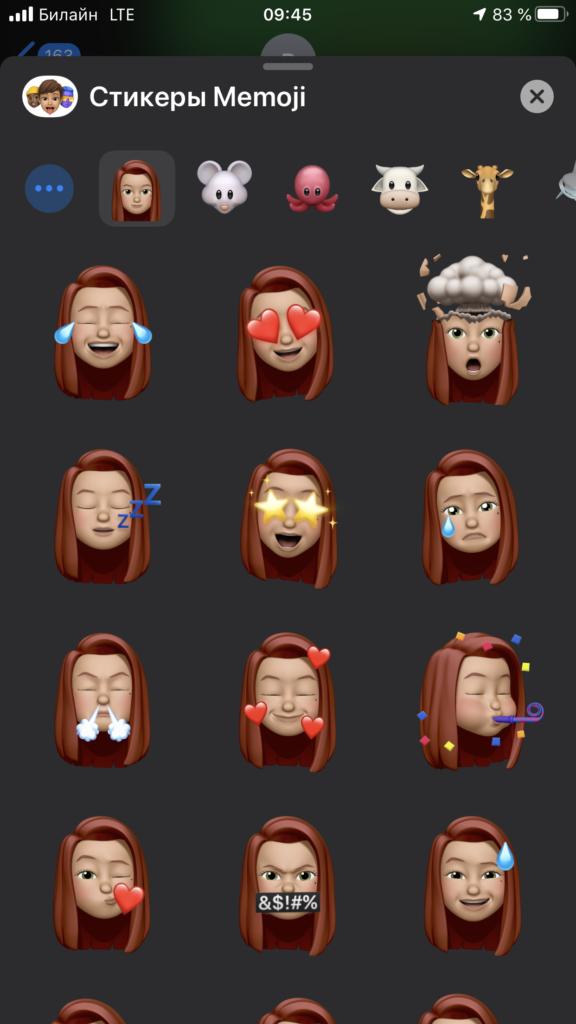 Мемоджи - интерактивный портрет пользователя - также находится над клавиатурой в той же вкладке с Эмоджи