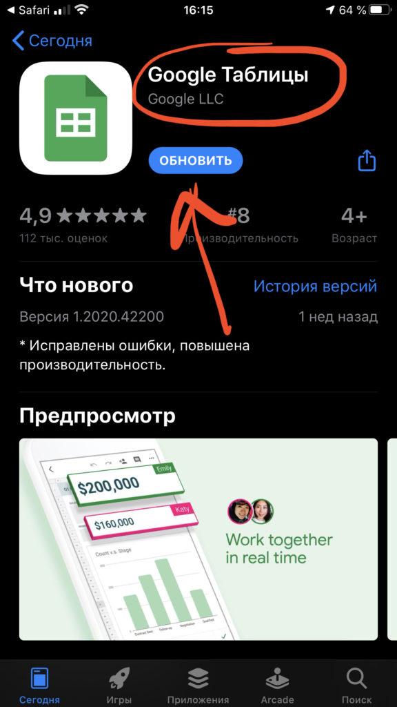 Скачиваем приложение Гугл Таблицы из App Store