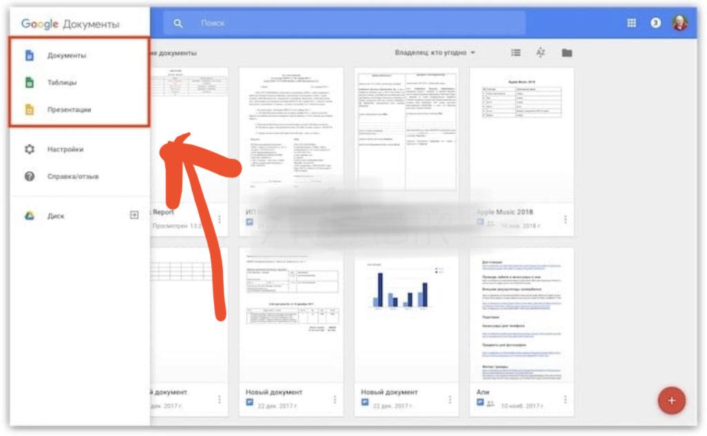 Жмём на иконку папки на странице Google.docs, чтобы перетащить с компьютера в облако необходимые файлы
