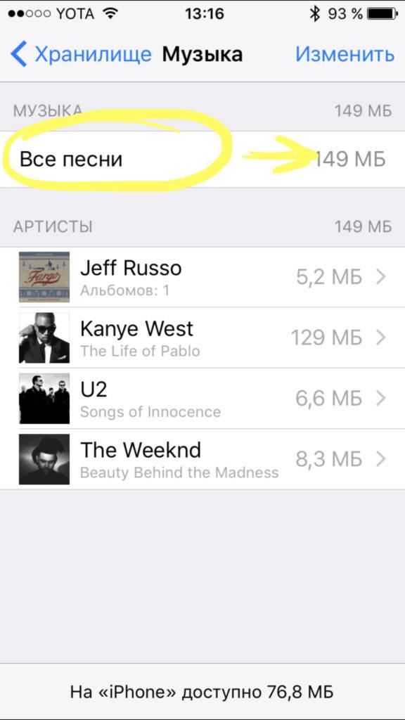 Выбираем «Все песни», чтобы стереть всю музыку с айфона