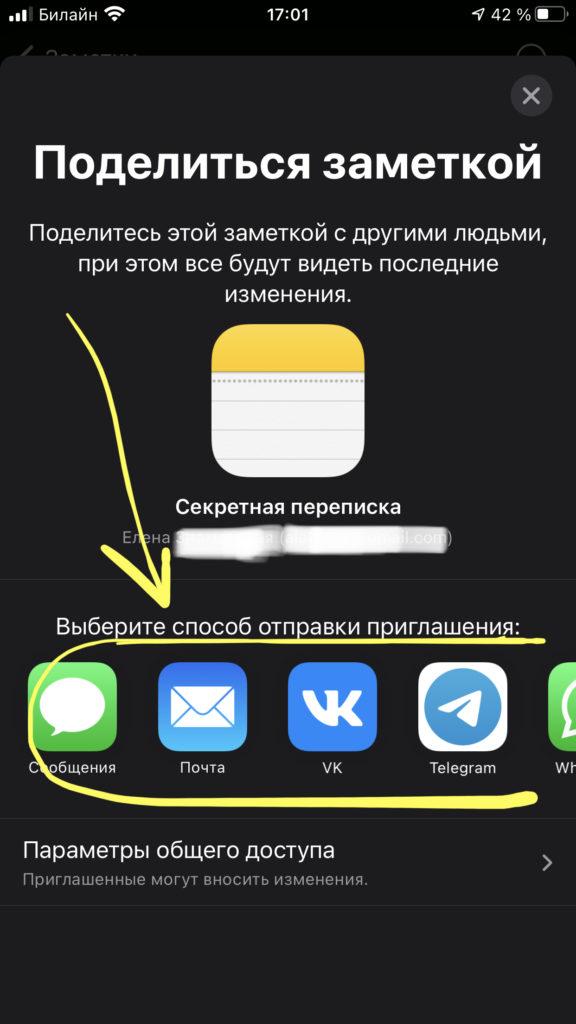Выбираем один из способов отправки приглашения - по смс, почте или мессенджеру