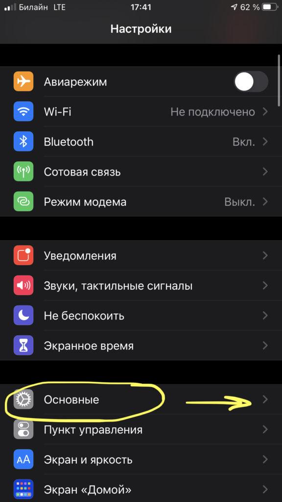 Чтобы узнать свою версию iOS, заходим в раздел «Основные» Настроек