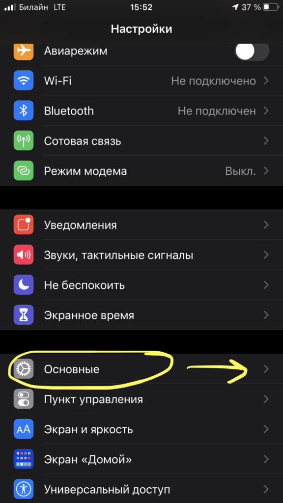 Заходим в Настройках в меню «Основные», чтобы узнать количество оставшейся памяти на айфоне