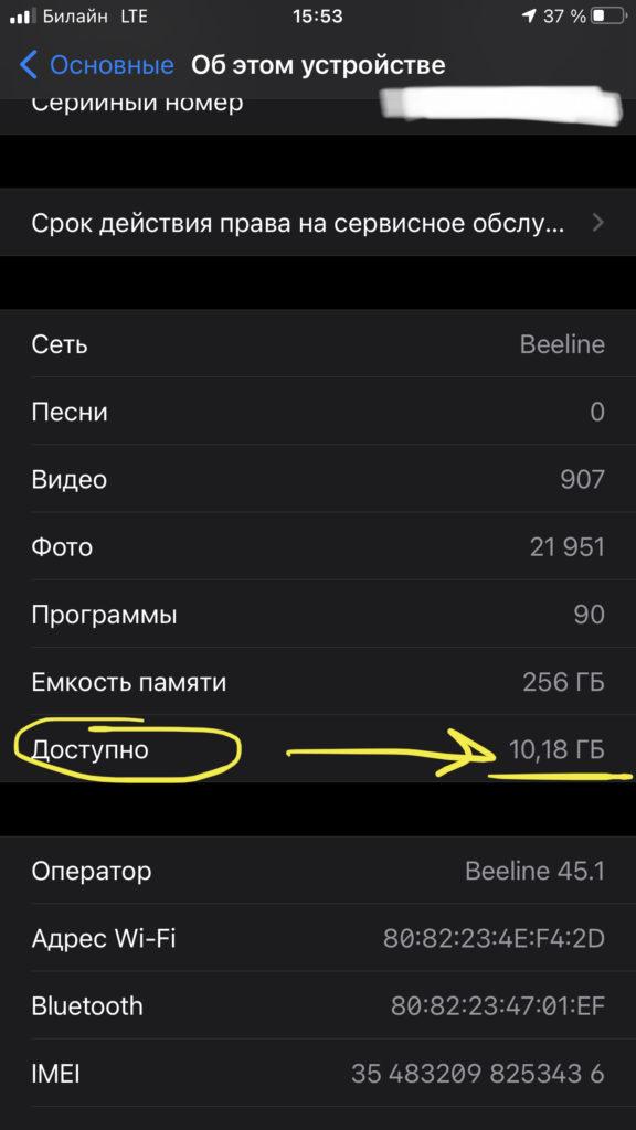 Находим данные о свободной памяти iPhone