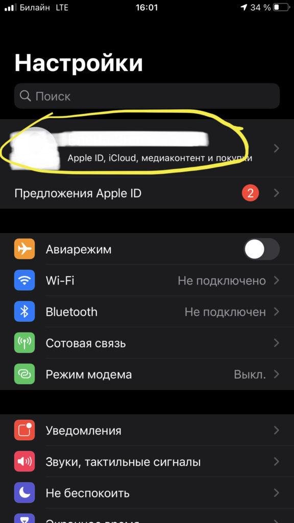 Открываем «шапку» в Настройках (где информация об Apple ID и т.д.), чтобы увидеть данные об Айклауд
