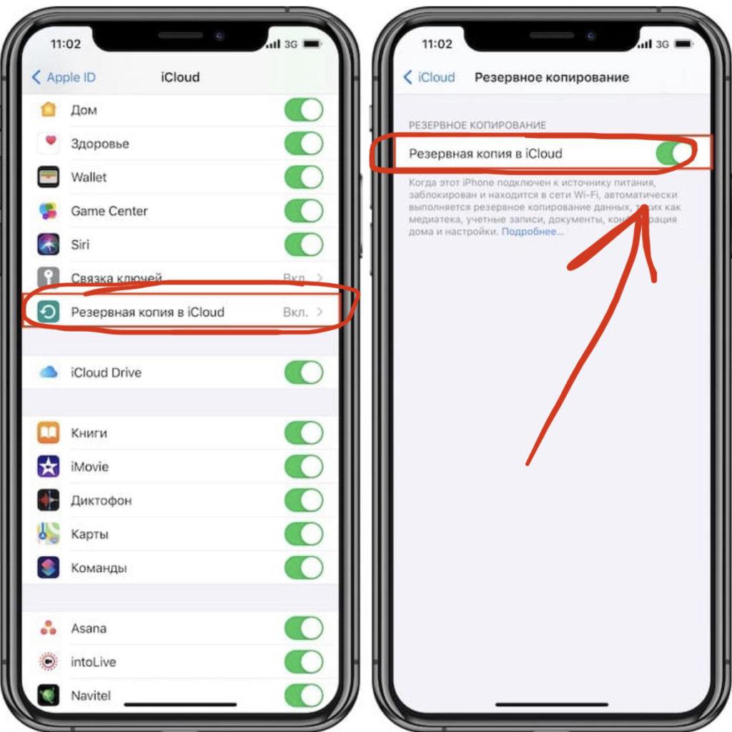 Выбираем в Настройках меню iCloud, затем «Резервная копия в iCloud», и выключаем опцию передвижением кнопки в пассивное положение